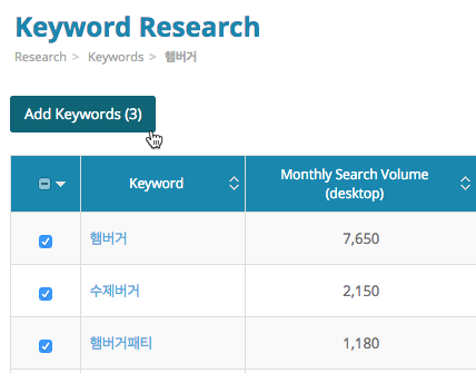 Add Naver related keywords for rank tracking