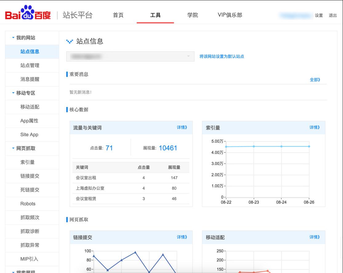 百度網站管理員工具