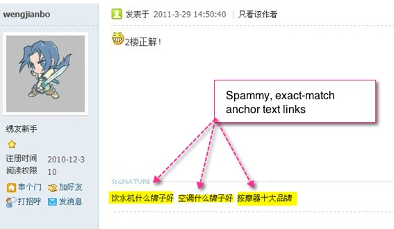 china-forums-link-spam