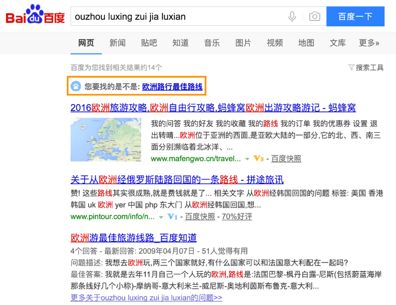 search-with-pinyin-serp